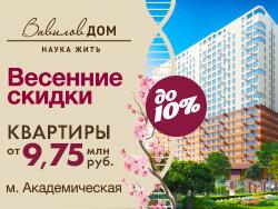 Жилой комплекс бизнес-класса «Вавилов ДОМ» Скидка 5%! Уникальные квартиры